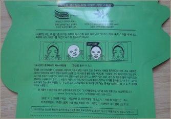 tony-moly-im-real-aloe-sheet-mask-2