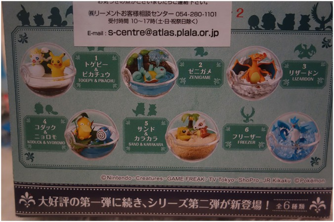 The front of the Pokemon Terrarium box, it shows the six different figures inside